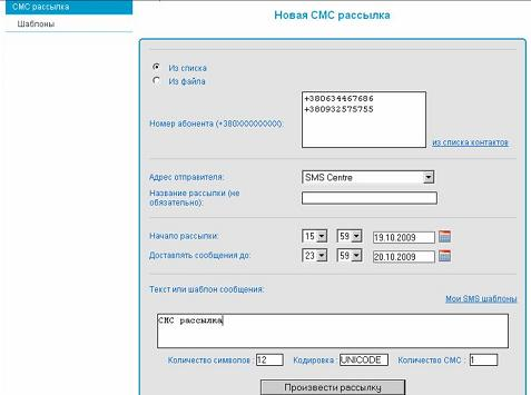 Interface of the SMS platform of the SMS Centre Ukraine company